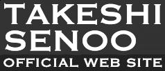 妹尾武オフィシャルウェブサイト - TAKESHI SENOO OFFICIAL WEB SITE